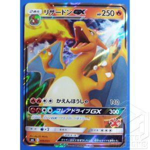 carte pokemon Charizard GX 250 b tuttogiappone